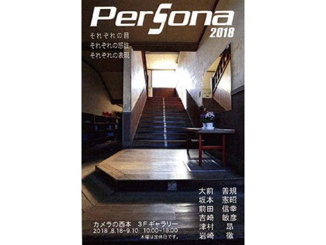 8月 2018 living和歌山 ページ 2