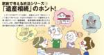 家族で考える終活シリーズ① 「遺産相続」のホント!