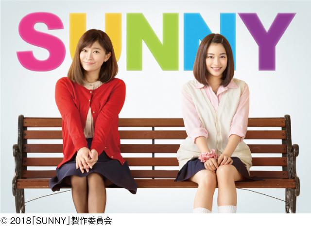 SUNNY 強い気持ち・強い愛(PG12)<br>8月31日(金)ロードショー  ジストシネマ和歌山 イオンシネマ和歌山