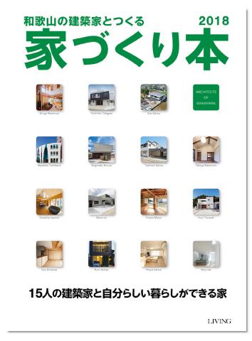 「和歌山の建築家とつくる家づくり本」 県内主要書店で発売