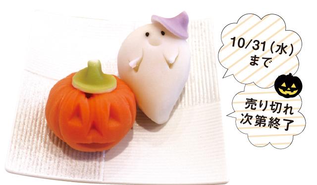 かわいいジャックとお化けの上生菓子 2個入り700円