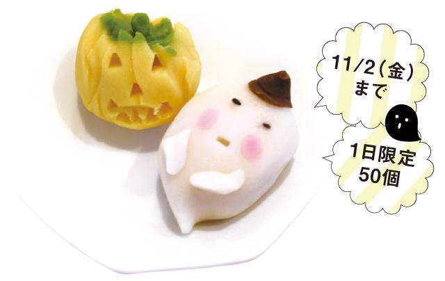 ハロウィーンの和菓子 1個210円