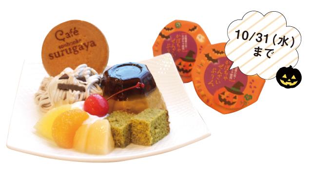 かぼちゃぜんざいぷりん ハロウィーンパッケージ1個324円 期間限定パフェ「Trick or treat(トリックオアトリート)」 864円