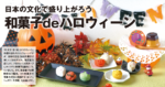 日本の文化で盛り上がろう 和菓子deハロウィーン