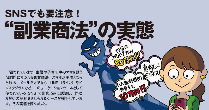 """SNSでも要注意! """"副業商法""""の実態"""
