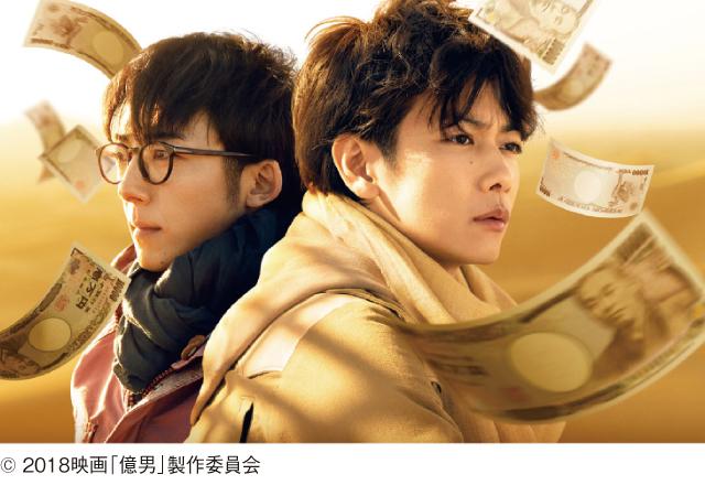 億男10月19日(金)ロードショー ジストシネマ和歌山 イオンシネマ和歌山