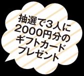 抽選で3人に 2000円分の ギフトカード プレゼント