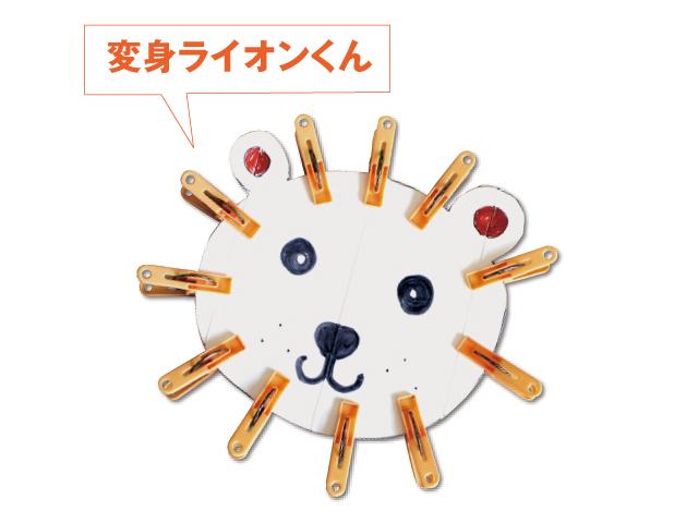 こぴちゃんの手作りおもちゃ「変身ライオンくん」