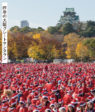 チャリティーイベント「和歌山サンタラン」<br>闘病中の子どもたちにプレゼントを