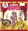 和歌山ラーメン味のポテトチップスが近畿2府4県で10月29日(月)発売<br>消費者から味案を公募、約40アイテムの中から決定