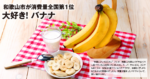 和歌山市が消費量全国第1位 大好き!バナナ