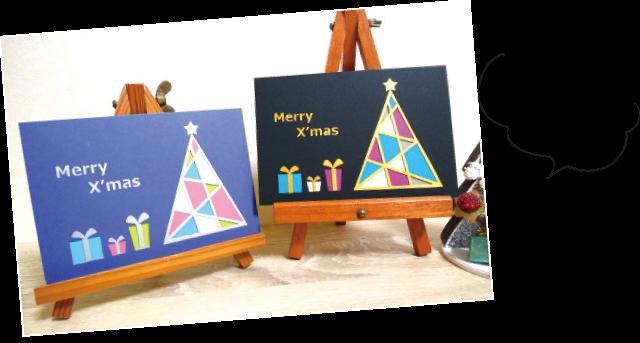 幾重にも重ねた紙を彫る彫紙アートで、クリスマスカード作り。お好みの色を組み合わせたオリジナルのカードを大切な人にプレゼントしませんか。