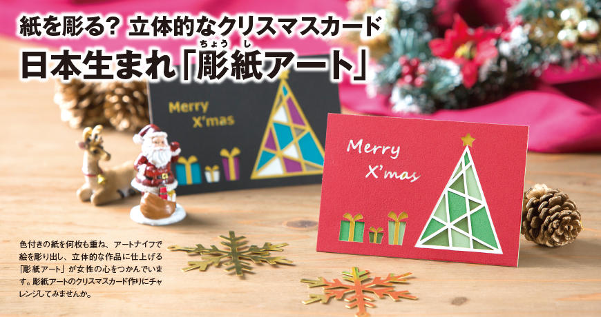 紙を彫る?立体的なクリスマスカード 日本生まれ「彫紙アート」