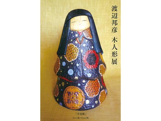 渡辺邦彦・木人形展