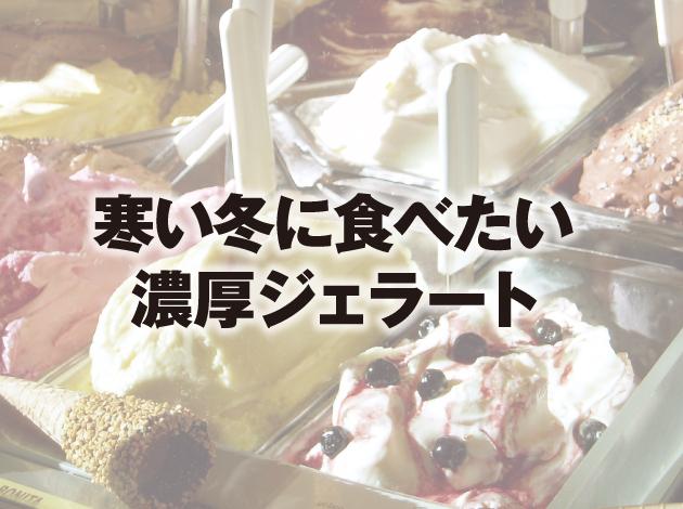 寒い冬に食べたい濃厚ジェラート