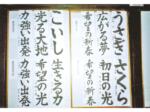 書初会(古代墨)