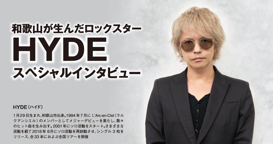 和歌山が生んだロックスター HYDEスペシャルインタビュー