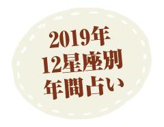 2019年 12星座別 年間占い 家族や自分の運勢をチェック