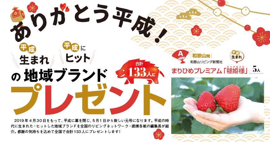ありがとう平成!平成生まれ 平成にヒットの地域ブランド 合計133人にプレゼント