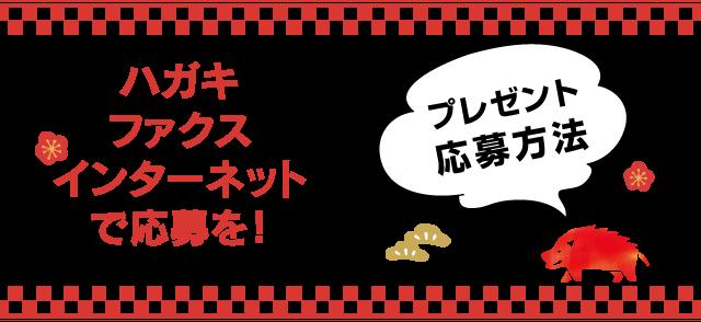 プレゼント応募方法 ハガキ・ファクスインターネットで応募を!