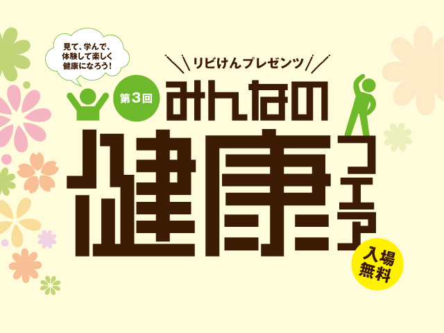 【3月20日更新】『第3回みんなの健康フェア』開催!