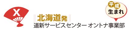 北海道発 道新サービスセンター オントナ事業部