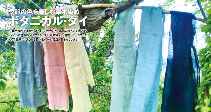 季節の色を楽しむ草木染め ボタニカル・ダイ