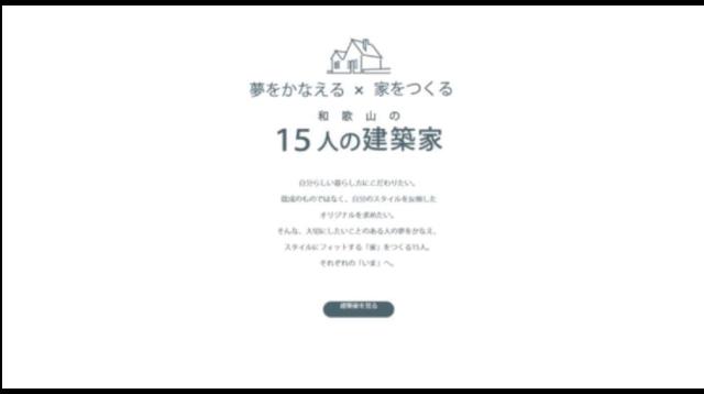 家を建てたい人と建築家をつなぐサイト 「和歌山の15人の建築家」 ホームページを開設
