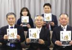 時代を導く紀州の侍100人 『あがらの和歌山』第13弾を刊行