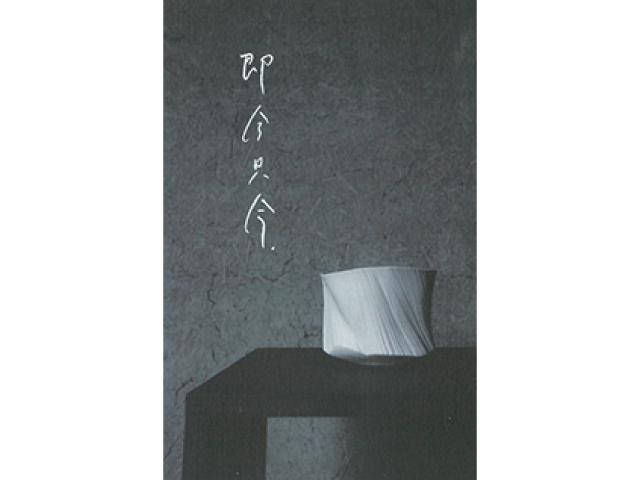 鈴木正史陶展