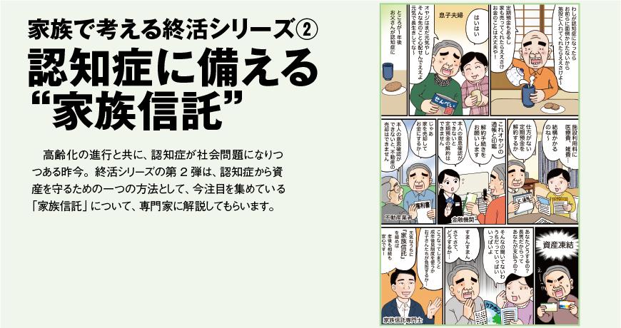 """家族で考える終活シリーズ② 認知症に備える""""家族信託"""""""