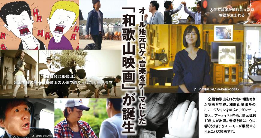 オール地元ロケ、音楽をテーマにした 「和歌山映画」が誕生