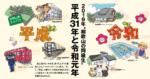 """2019年""""和歌山の同級生"""" 平成31年と令和元年"""