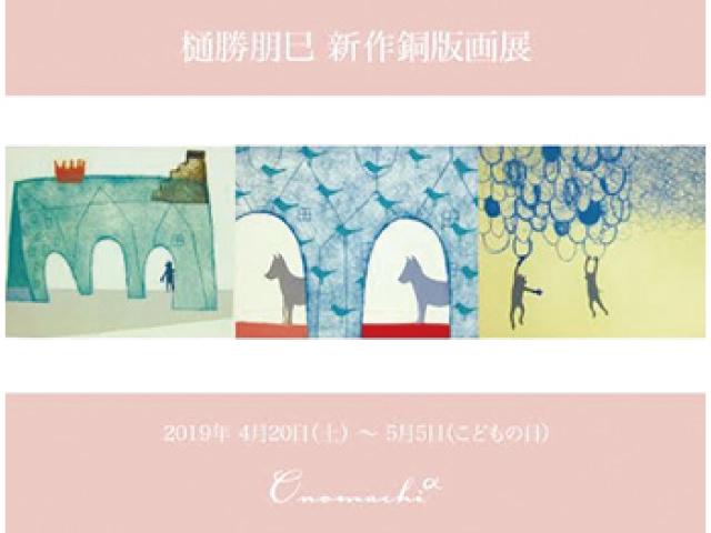 樋勝朋巳新作銅版画展