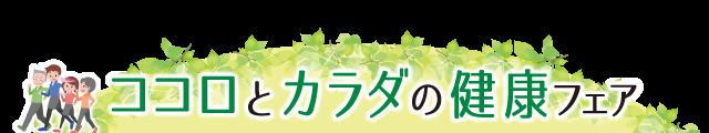 「近鉄和歌山」x「和歌山リビング新聞社」<br>ココロとカラダの健康フェア