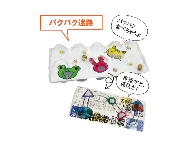 こぴちゃんの手作りおもちゃ「パクパク迷路」