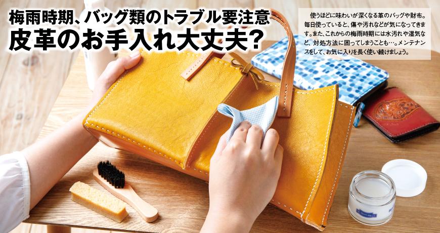 梅雨時期、バッグ類のトラブル要注意 皮革のお手入れ大丈夫?