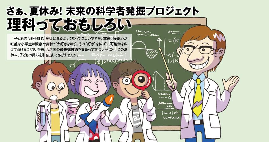 さぁ、夏休み! 未来の科学者発掘プロジェクト 理科っておもしろい