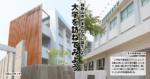 和歌山市のまちなかに誕生した大学を訪ねてみよう