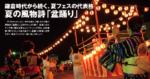 鎌倉時代から続く、夏フェスの代表格 夏の風物詩「盆踊り」