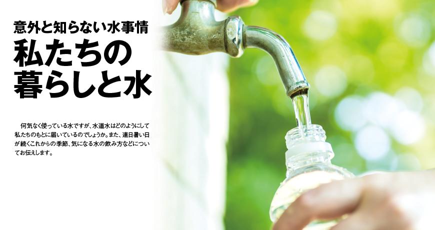 意外と知らない水事情~私たちの暮らしと水