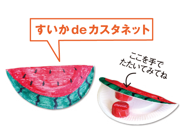 こぴちゃんの手作りおもちゃ「すいかdeカスタネット」