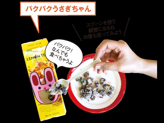こぴちゃんの手作りおもちゃ「パクパクうさぎちゃん」