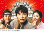 引っ越し大名!<br/>8月30日(金)ロードショージストシネマ和歌山 イオンシネマ和歌山