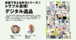 家族で考える終活シリーズ③ トラブル急増! デジタル遺品