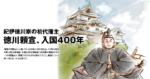 紀伊徳川家の初代藩主 徳川頼宣、入国400年