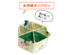 こぴちゃんの手作りおもちゃ「お手軽タンバリン」