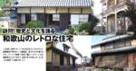 訪問! 歴史と文化を語る 和歌山のレトロな住宅