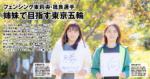 フェンシング東莉央(あずまりお)・晟良(せら)選手 姉妹で目指す東京五輪