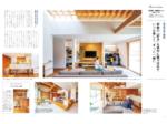 和歌山県内と南大阪の主要書店で販売中<br> 地元の住宅会社で理想のマイホームを!!<br> 住宅情報誌「住まいづくりの本2020」発行